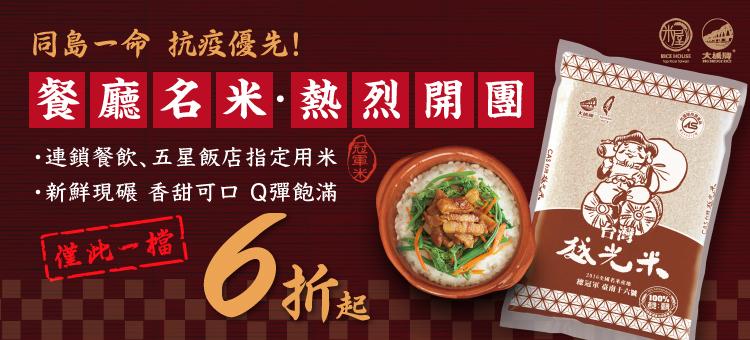 餐廳用米6折起