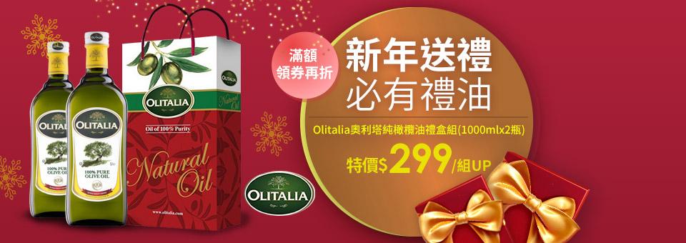 新年送奧利塔禮盒