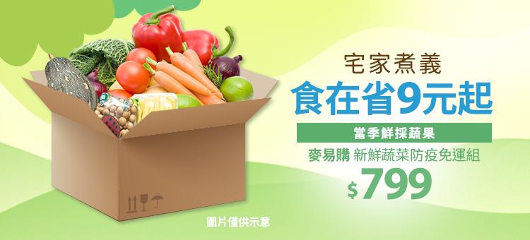 新鮮直送蔬果箱