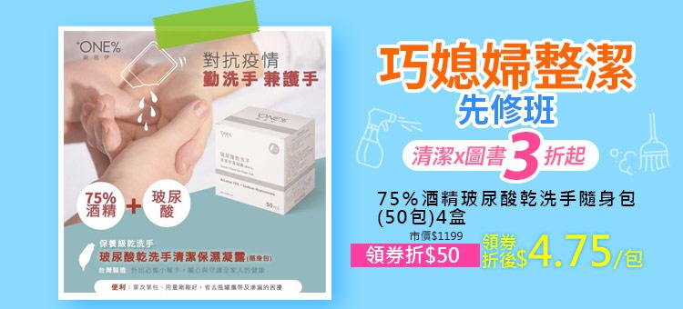 乾洗手/抗菌巾5折起