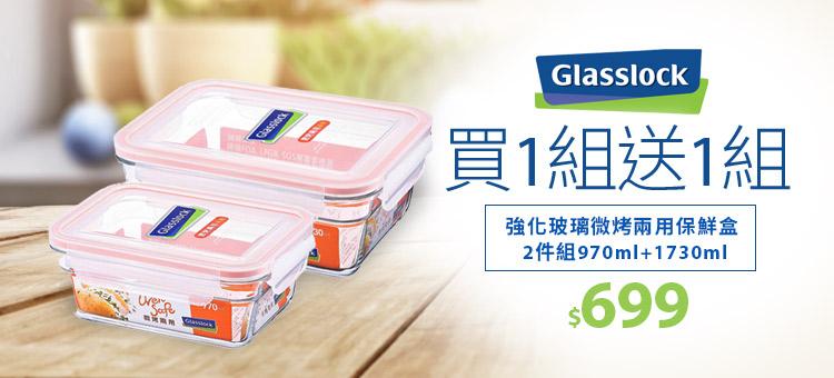 韓國保鮮盒4折起