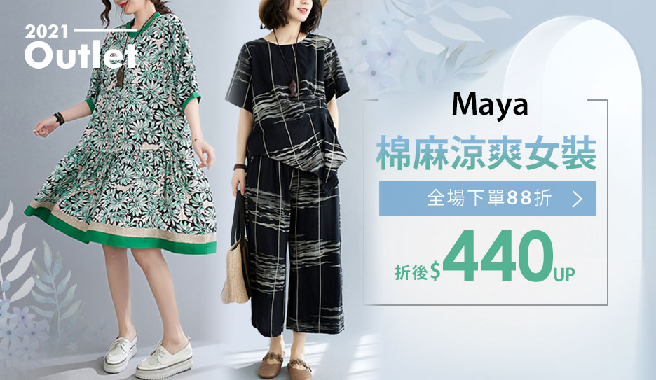 Maya 棉麻涼爽女裝↘下單享88折