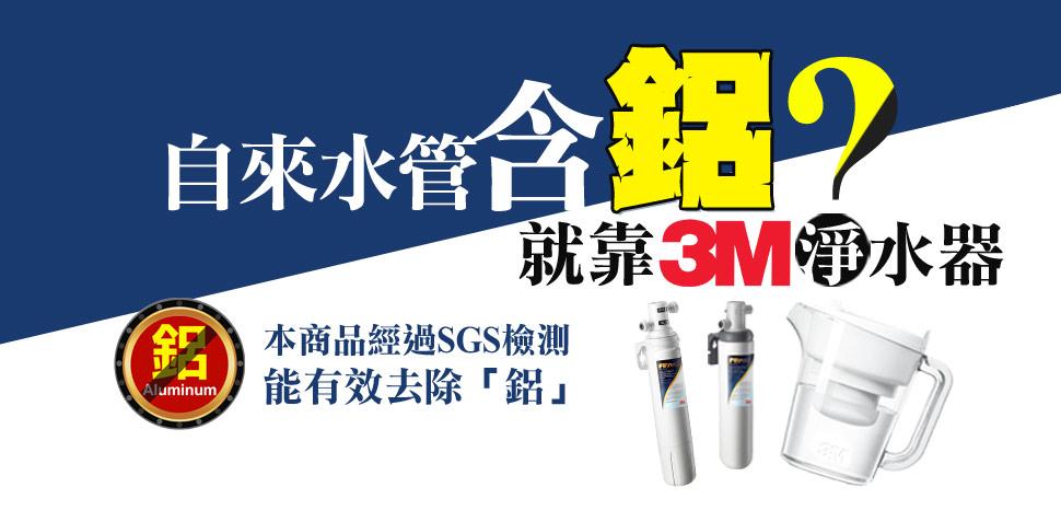 3M淨水器 有效除鋁