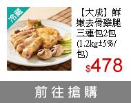 雞肉全品項8折起
