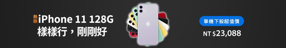 iPhone 11(23088)