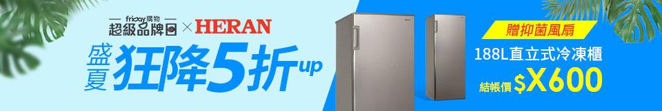 禾聯冷凍櫃