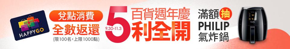 9/30-10/31折價券