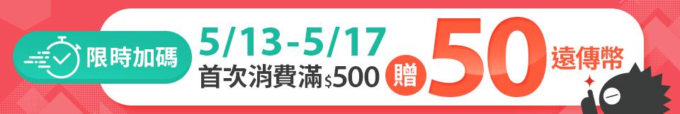 首次消費滿500送50遠傳幣