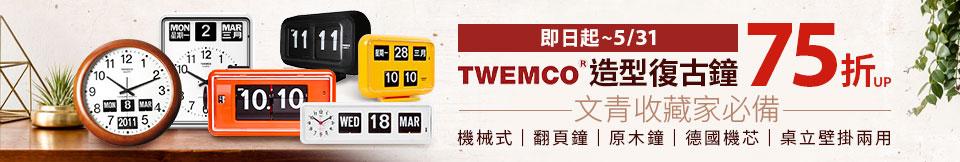 TWEMCO 造型復古鐘75折up