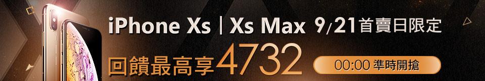 iPhone Xs│Xs Max 9/21首賣限定回饋最高享4732