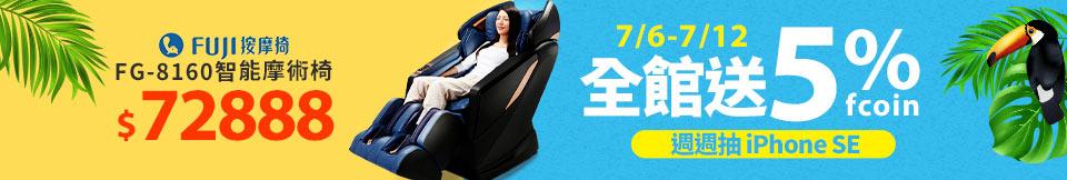 FUJI按摩椅指定機種獨家特惠一週