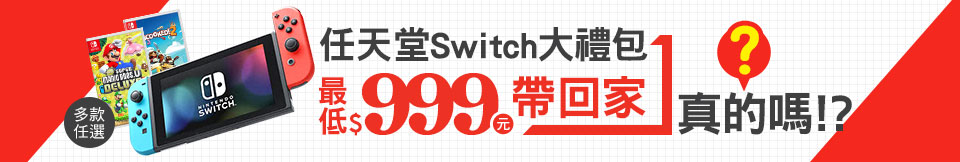 你消費遠傳付費(switch)