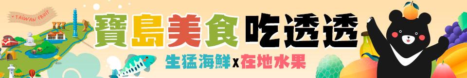 愛台灣 寶島美食
