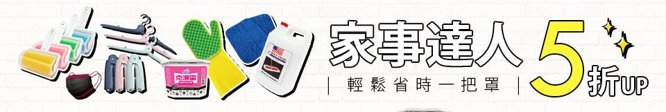 生百+清潔:家事達人5折up