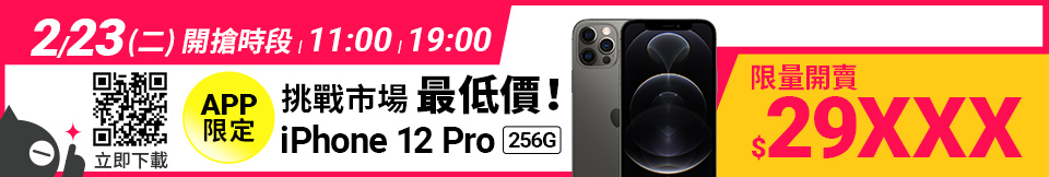 iPhone 12 Pro限搶活動