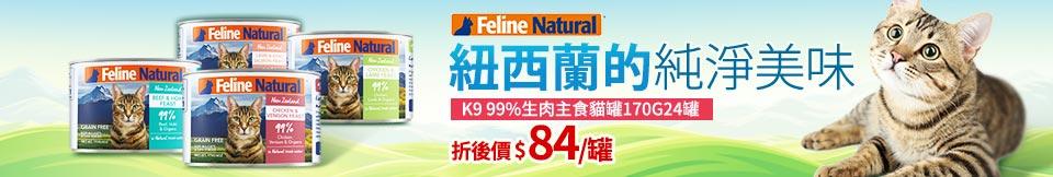 K9貓罐限期特惠NT$84/罐