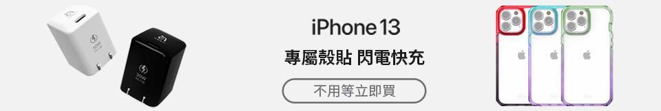 iphone13配件