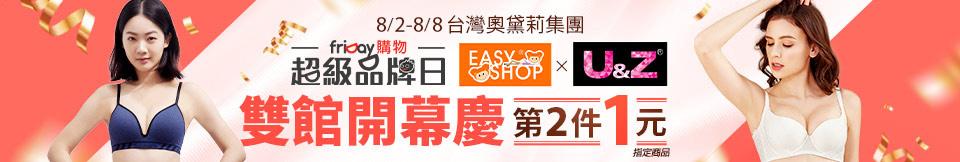 easy shop