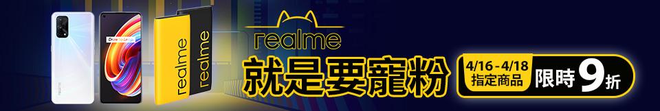realme品牌獨家9折活動