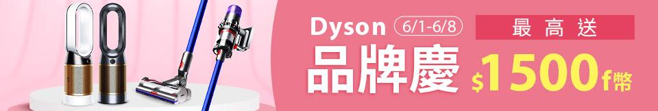Dyson