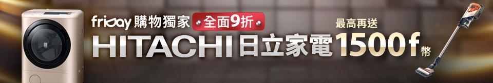 日立HITACHI 10月活動