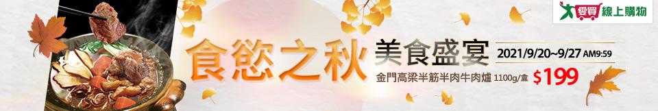 秋季美食5折UP
