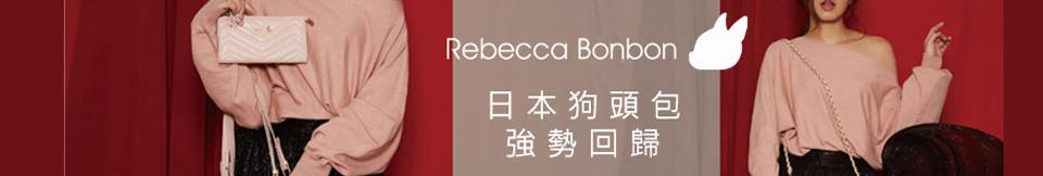 Rebecca bonbon