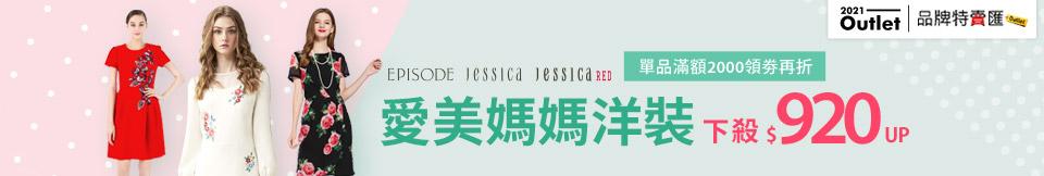 Jessica x EPISODE 春季女裝1折up