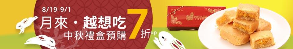 月來越想吃 中秋禮盒預購7折起