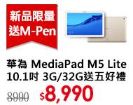 新品限量送M-Pen
