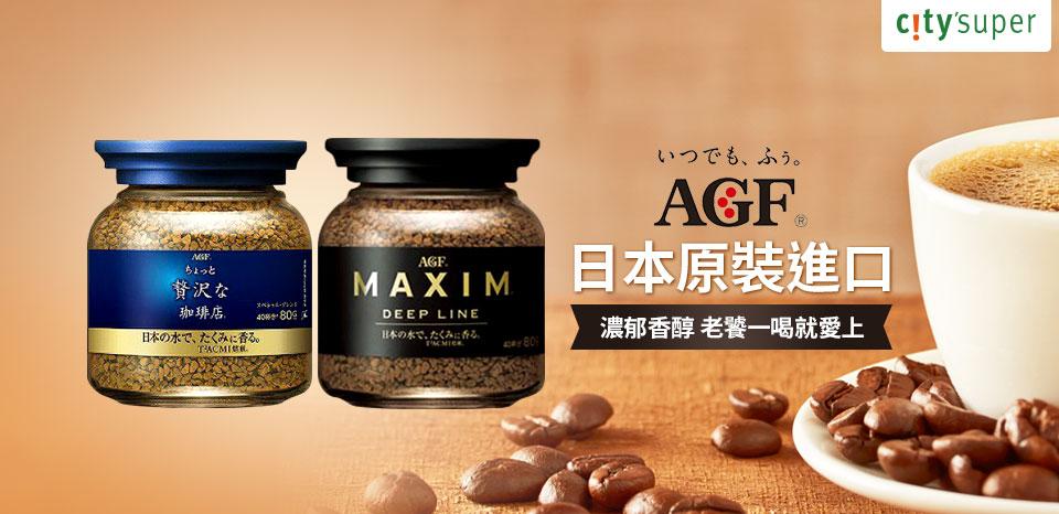【AGF MAXIM】