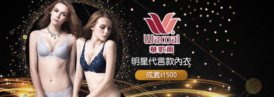 華歌爾-成套1500