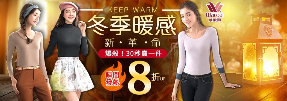 華歌爾保暖衣