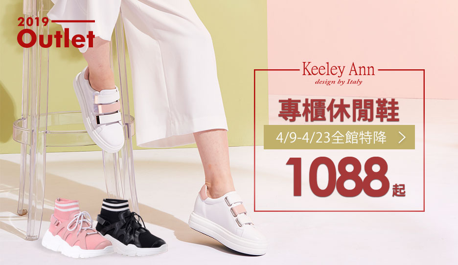 Keeley Ann休閒鞋↘1080up