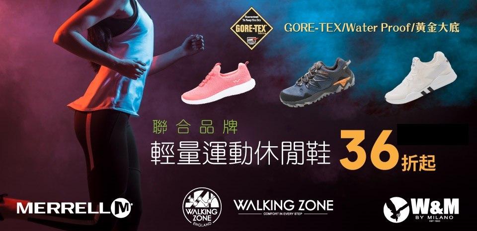 MERRELL │輕量運動鞋$790up