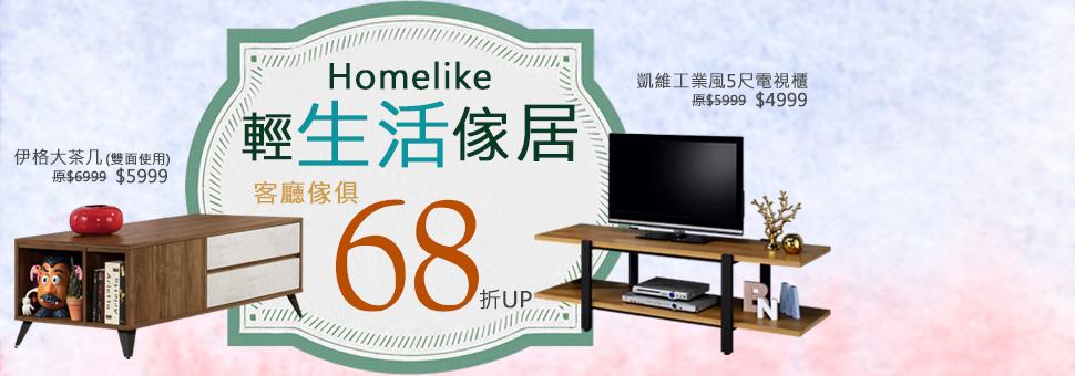 Homelike_輕生活傢居68折up