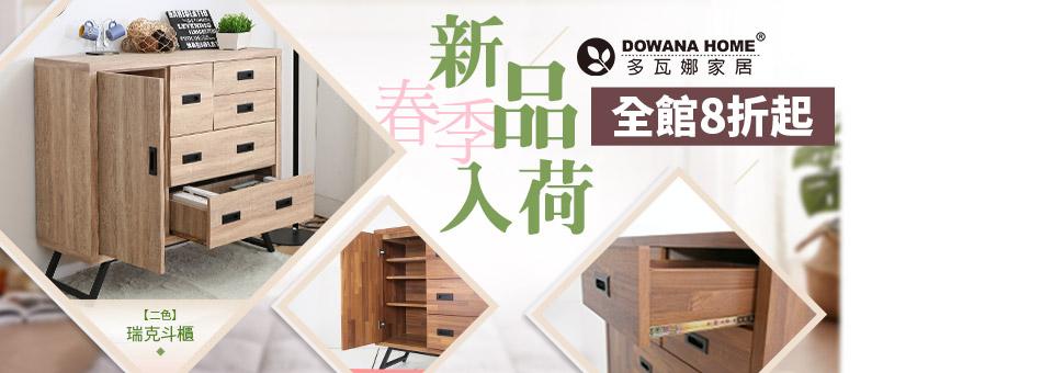 多瓦娜_新品入荷8折up