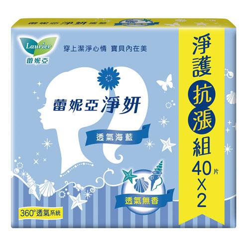 蕾妮亞淨妍護墊-透氣海藍(無香)40片*2包