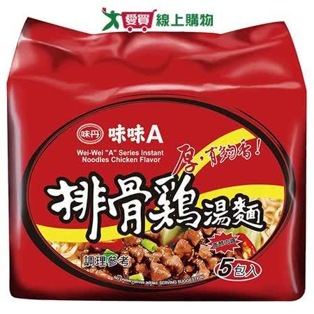 味丹味味A排骨雞麵90gx5包