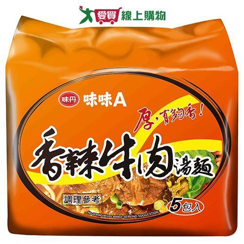 味丹味味A香辣牛肉包83g*5入