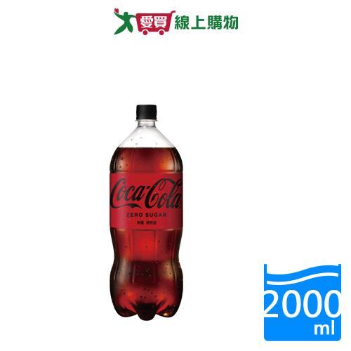 可口可樂zero寶特瓶2000ml