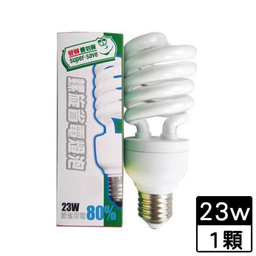 最划算 電子式螺旋省電燈泡-白光(23W)