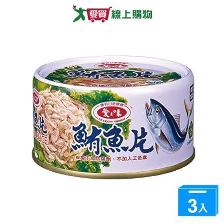 愛之味鮪魚片185Gx3罐