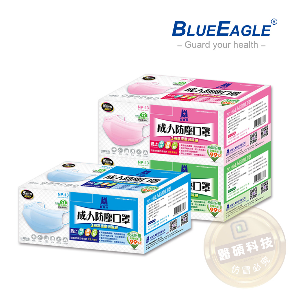 【藍鷹牌】台灣製 成人三層式不織布口罩 1盒/50入(藍/粉/綠)