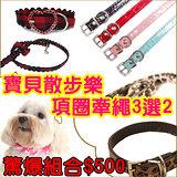 『J.D. PET寵物精品』寵物寶貝夏季散步驚爆組合三選二─豹紋、水鑽、蝴蝶結隨便挑!