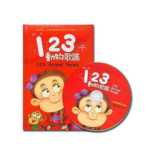 123動物歌謠 1書1CD    車