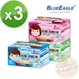 【藍鷹牌】台灣製 6-10歲兒童專用平面三層式不織布口罩 3盒/150入(藍熊/粉熊/綠熊)