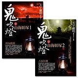 ★鬼吹燈之山海妖塚1:深海龍頭+2:古洞玄機(2書合售)