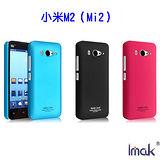 IMAK 小米手機 M2 M2S MI2 MI2S 超薄磨砂亮彩保護殼