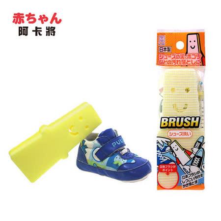 寶寶鞋子清潔刷